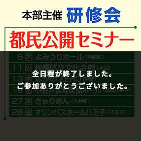 本部主催研修会【都民公開セミナー】